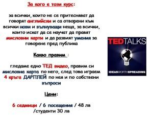 english_ТЕД
